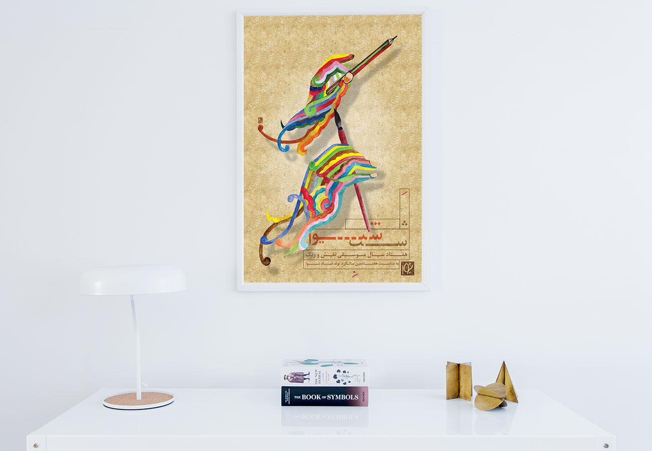 Ghobad Shiva Poster Design NXT ANCHOR