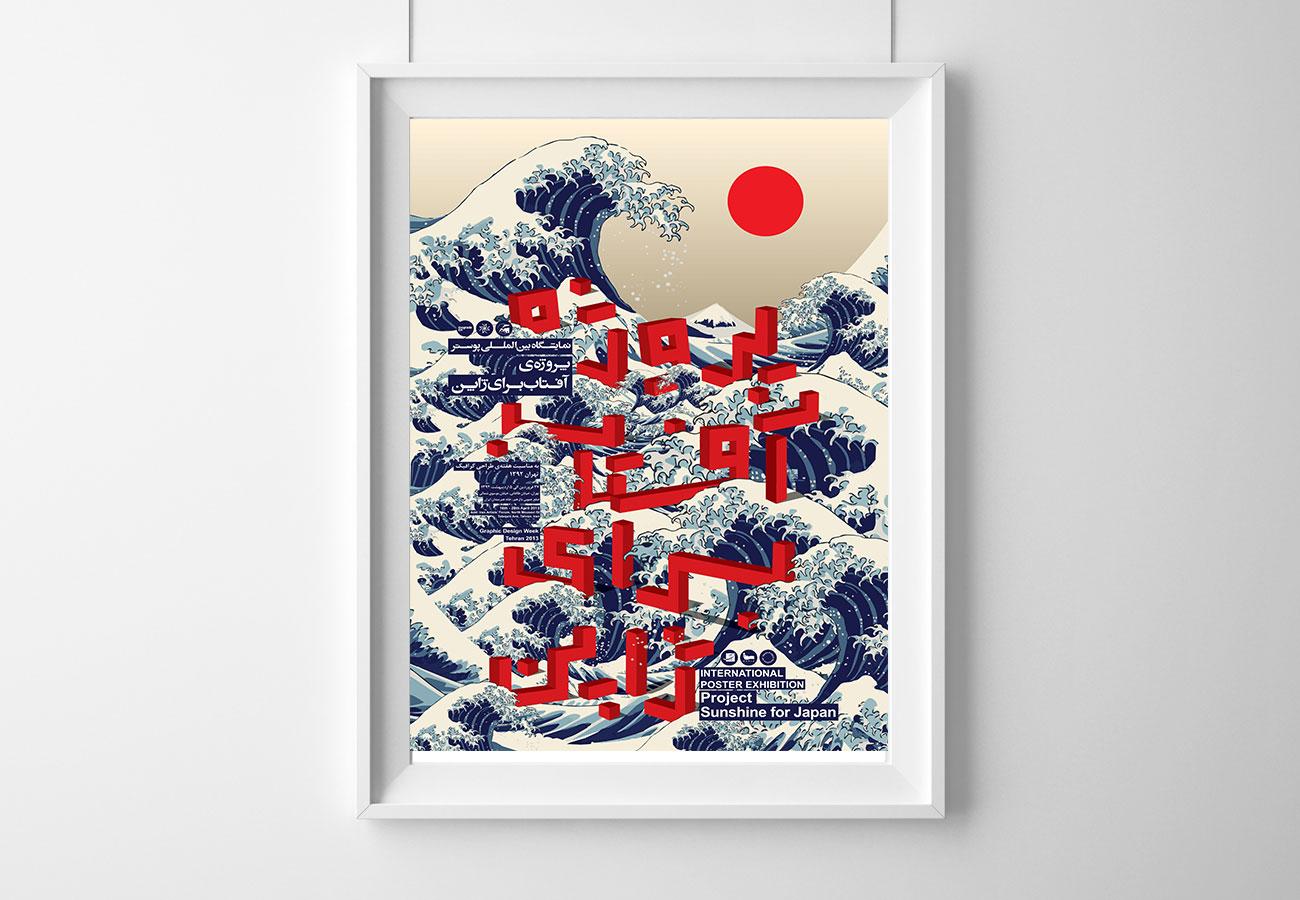 Sunshine for Japan Poster Design by Eraser Studio